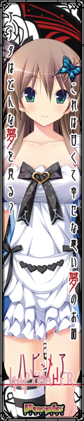 【ハピメア】応援バナー