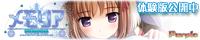 【メモリア】応援バナー