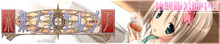 【未来ノスタルジア】応援バナー