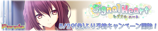 【シグナルハート】応援バナー
