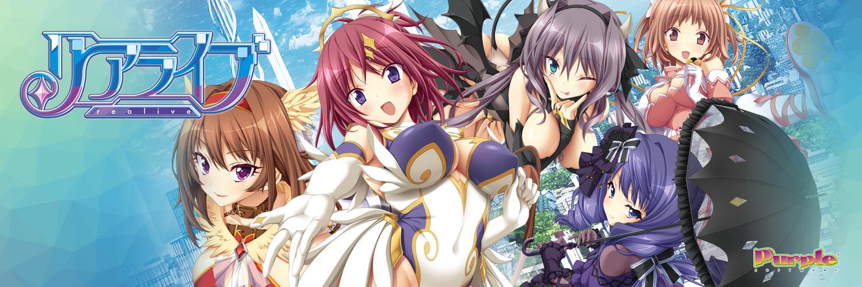 Purple software最新作『リアライブ』鋭意開発中!
