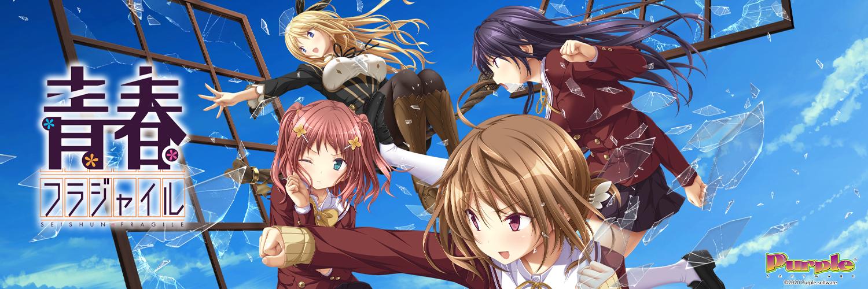 Purple software最新作『青春フラジャイル』鋭意開発中!
